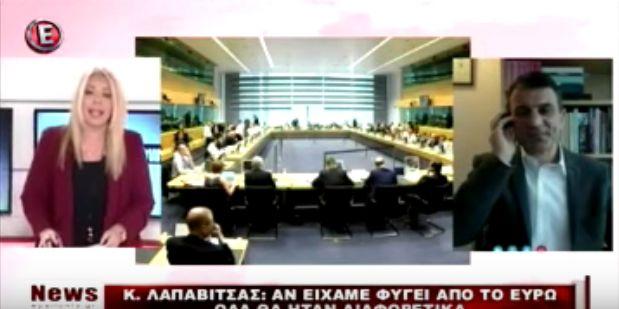 Κ. Λαπαβίτσας: Χάσαμε μεγαλη ευκαιρία να βγούμε από το ευρώ το καλοκαίρι -