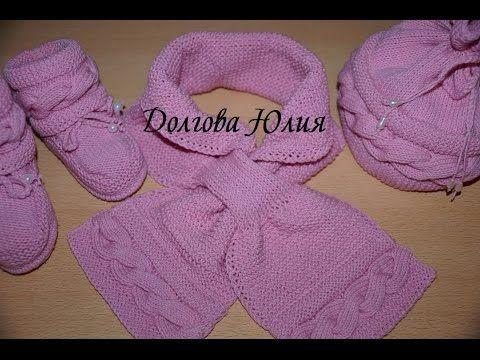 Вязание спицами шарфа со жгутом / косами \\\\\\  Knitting Children's sca...