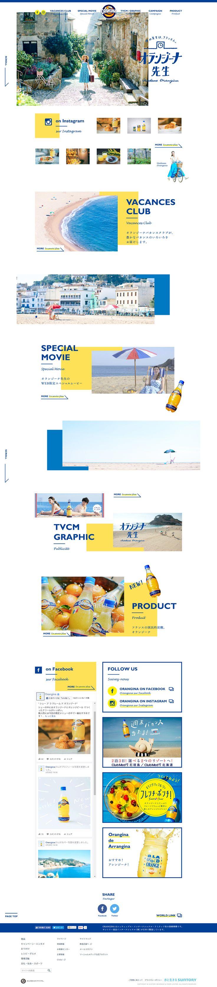 フランスの国民的炭酸 オランジーナ【飲料・お酒関連】のLPデザイン。WEBデザイナーさん必見!ランディングページのデザイン参考に(かわいい系)
