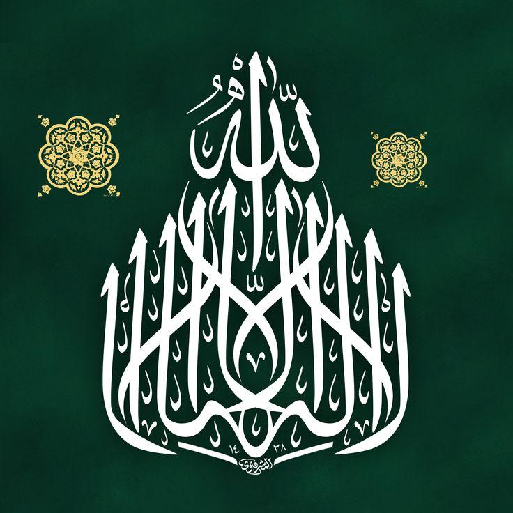 لا إله إلا الله  الخطاط محمد الحسني المشرفاوي