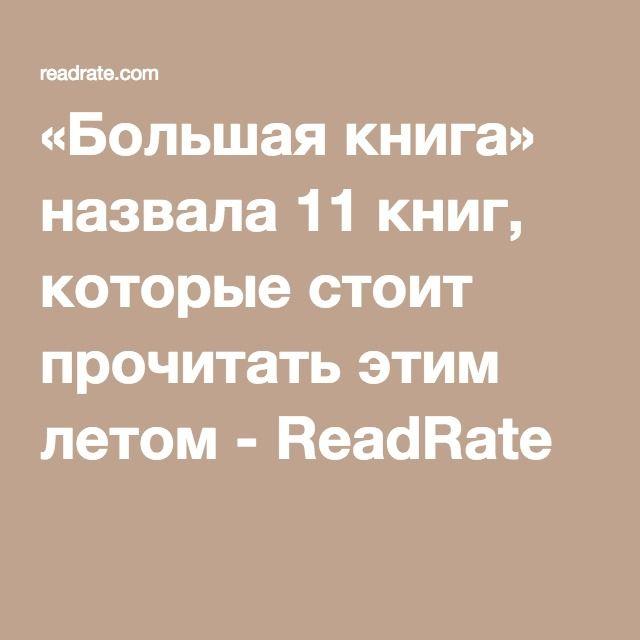 «Большая книга» назвала 11 книг, которые стоит прочитать этим летом - ReadRate