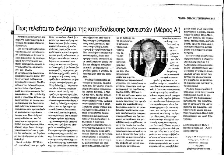 Σχετικά με το έγκλημα της καταδολίευσης δανειστών - Επισκεφθείτε το Νομικό Blog μου με αρθρογραφία, χρήσιμες πληροφορίες και ενημέρωση πάνω σε νομικά θέματα διαζυγίων, ποινικού και αστικού δικαίου  από το δικηγόρο Καβάλας Γιώργο Γιαγκουδάκη.- https://kavala-lawyer.blogspot.gr