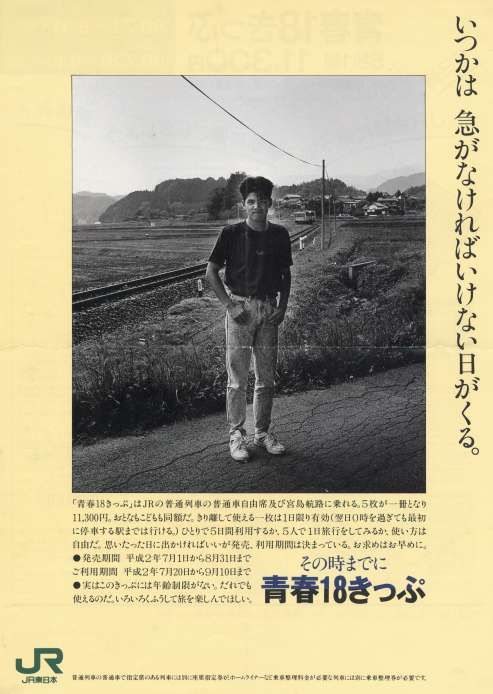 青春18きっぷのポスター