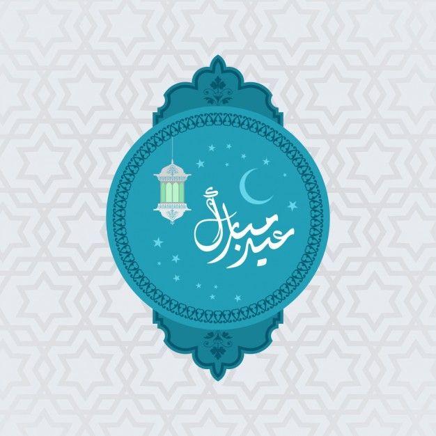 Diseño de tarjeta de felicitación de eid mubarak Vector Gratis