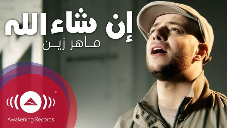 Maher Zain - Insha Allah (Arabic)   ماهر زين - إن شاء الله   Official Mu...