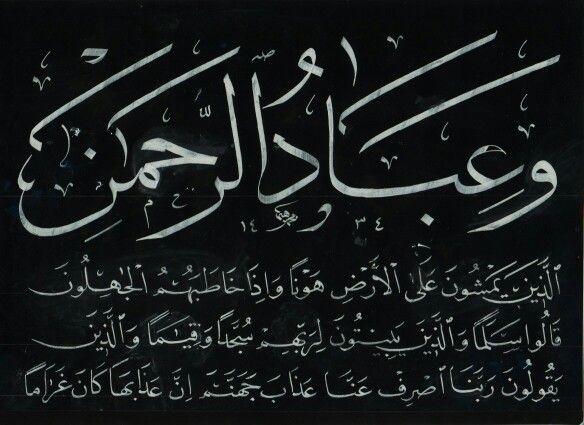 وعباد الرحمن الذين يمشون على الأرض هونا وإذا خاطبهم الجاهلون قالوا سلاما