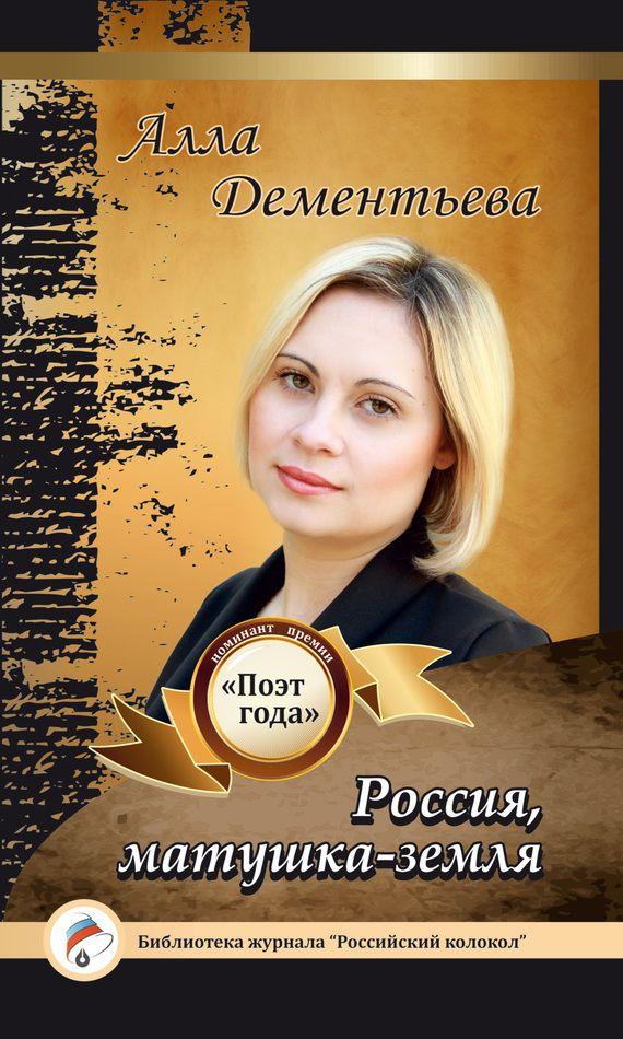 Россия, матушка-земля #чтение, #детскиекниги, #любовныйроман, #юмор, #компьютеры, #приключения