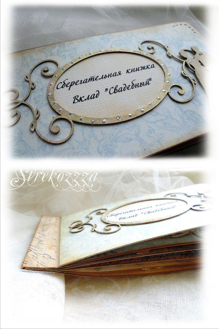 Купить Сберегательная книжка ( упаковка для денег) - золотой, сберегательная книжка, денежный подарок, свадьба