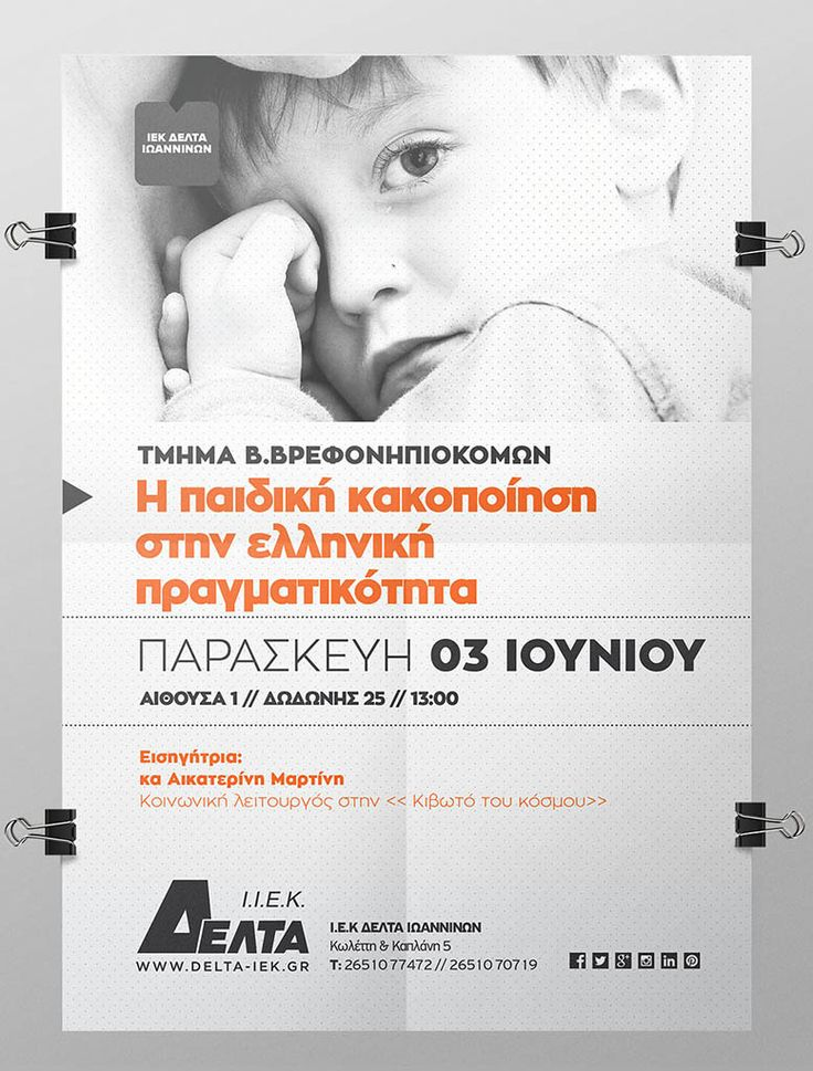 Η Παιδική Κακοποίηση στην Ελληνική Πραγματικότητα