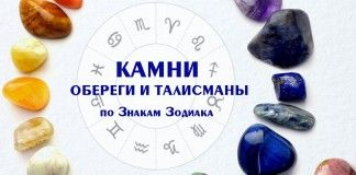 Семинар «КАМНИ: Обереги и Талисманы по Знакам Зодиака »