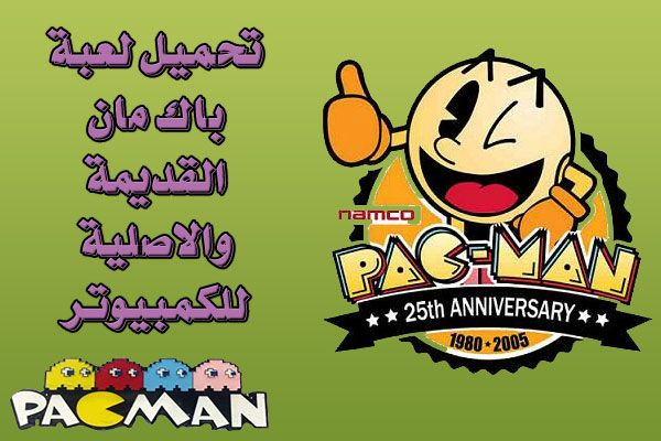 تحميل لعبة باك مان القديمة والاصلية للكمبيوتر ما هي لعبة باك مان Pacman وتاريخ اصدارها لعبة باك مان بالإنجليزية Mario Characters Character Bowser