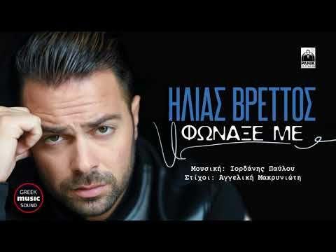 Ηλίας Βρεττός - Φώναξέ Με / Official Video Music - YouTube