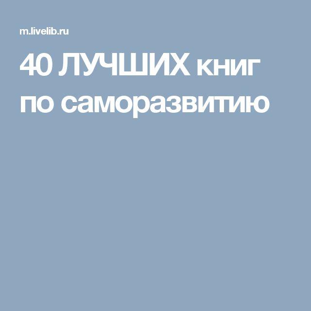 40 ЛУЧШИХ книг по саморазвитию