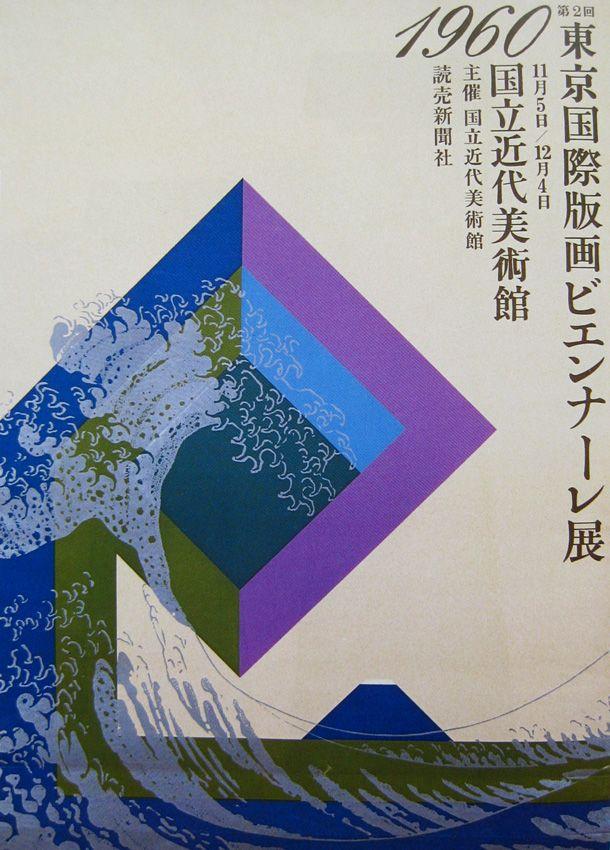 D Printing Exhibition Tokyo : By ryuichi yamashiro born international biennial