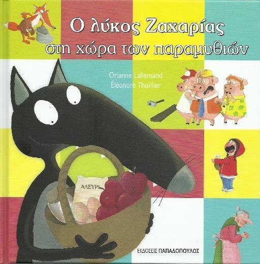» Παιδικά βιβλία για την έναρξη της δανειστικής βιβλιοθήκης