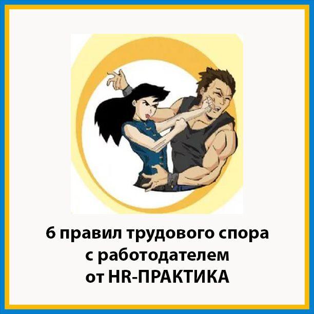 Немногие знают, как вести себя в стрессовой ситуации увольнения или невыплаты заработной платы.  Единовременно превратиться из лояльного сотрудника в жесткого переговорщика удается далеко не всем.  Каким основным правилам стоит следовать, чтобы эффективно отстаивать свои права, читайте http://hr-praktika.ru/blog/career/trudovue-spory/