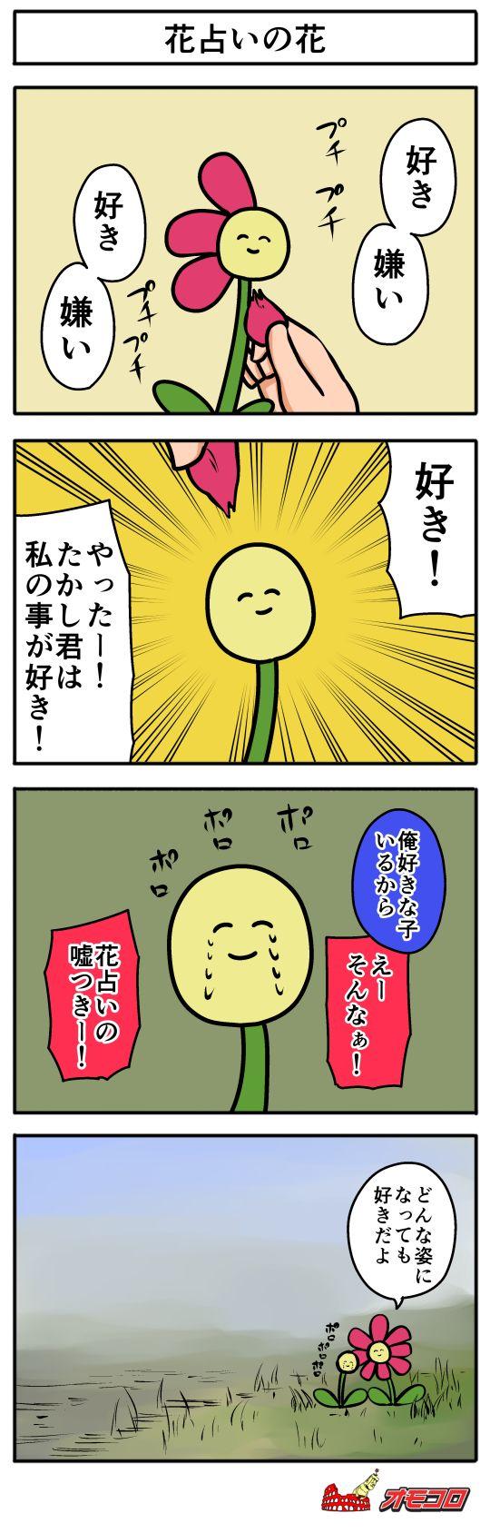【4コマ漫画】花占いの花 | オモコロ