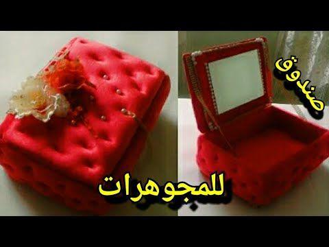 طريقة و لا اسهل لصنع صندوق فخم للاكسسوارات تحفة فنية Youtube Diy Luxury Boxes Diy Bag