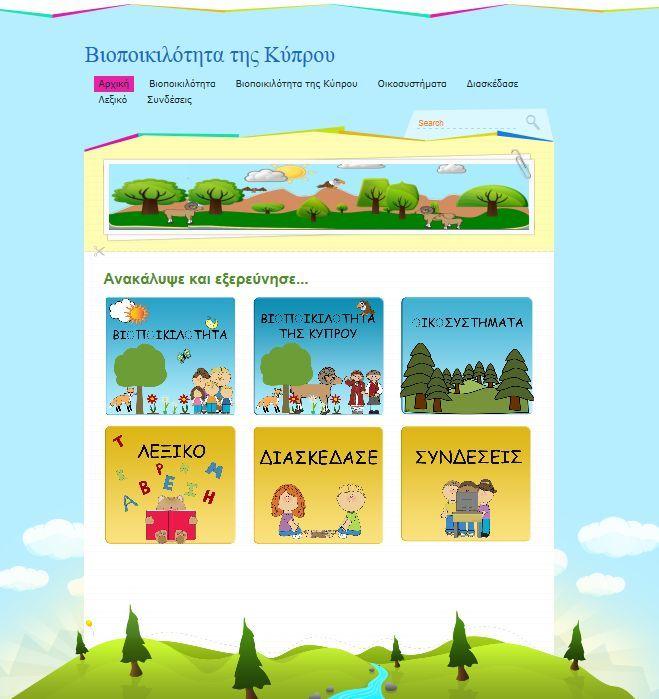 Το νέο look της ιστοσελίδας μας.