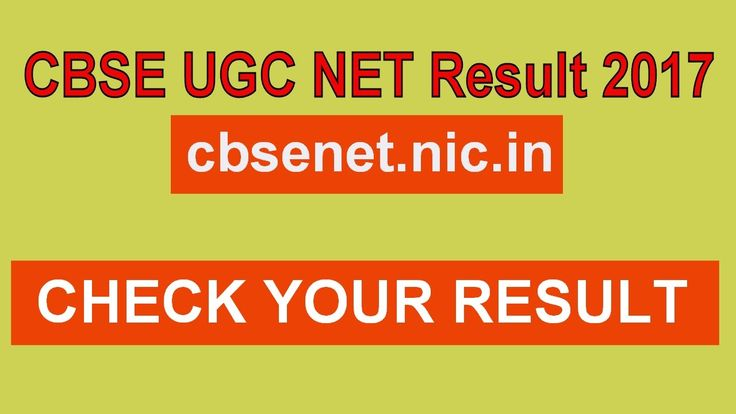 CBSE UGC NET Result 2017: How To Check Result at cbsenet.nic.in