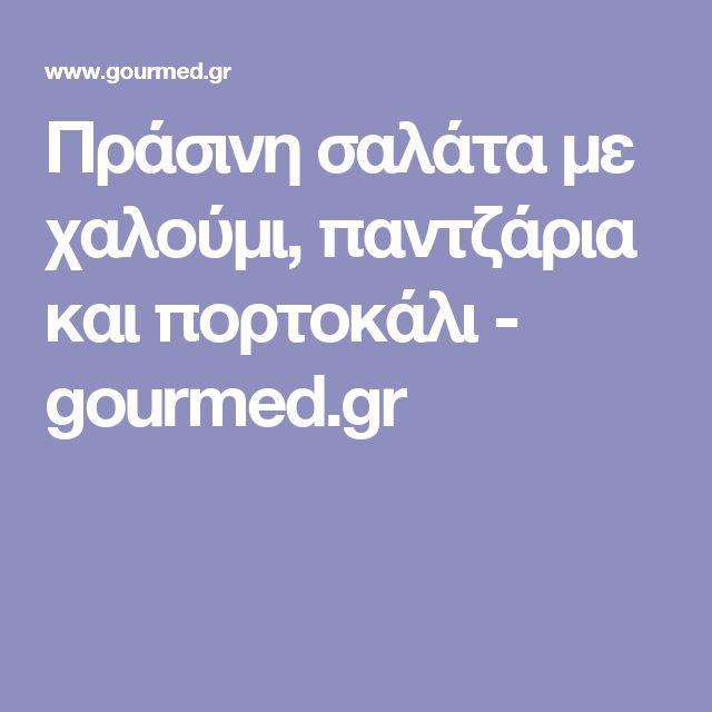 Πράσινη σαλάτα με χαλούμι, παντζάρια και πορτοκάλι - gourmed.gr