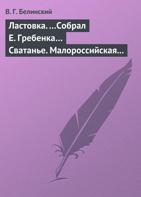 Ластовка. …Собрал Е. Гребенка… Сватанье. Малороссийская опера в трех действиях. Сочинение Основьяненка #литература, #журнал, #чтение, #детскиекниги, #любовныйроман, #юмор