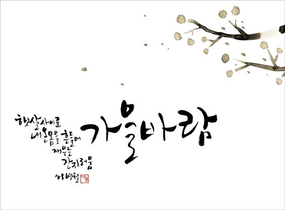 "Hangul Calligraphy ""Mind thief"""