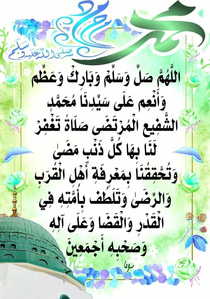 Pin By كلمات On الصلاة على الرسول صلى الله عليه وسلم Home Decor Decals Decor Home Decor