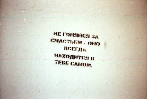 <3 Russian quotes <3