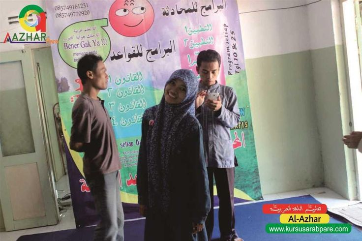 Lembaga Kursus Bahasa Arab Al-Azhar merupakan lembaga kursus Bahasa Arab di Pare yang profesional, handal dan terdepan dalam pengajaran bahasa arab. Asal mula berdirinya Al-Azhar karena sebuah keinginan untuk mengembangkan bahasa arab, yang mana bahasa arab adalah bahasa islam, bahasa al-qur'an dan hadits, setiap orang islam selalu bersinergi dengan Bahasa arab setiap hari.