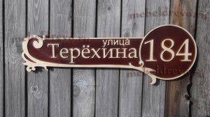 Резная адресная табличка из дерева №1