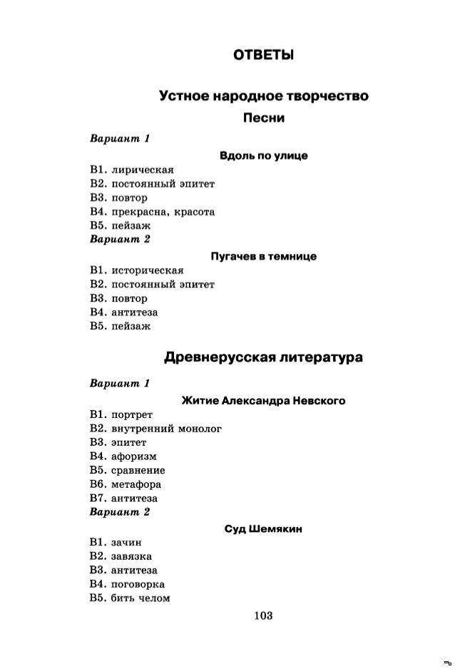 Тесты По Литературе Ерохина Гдз
