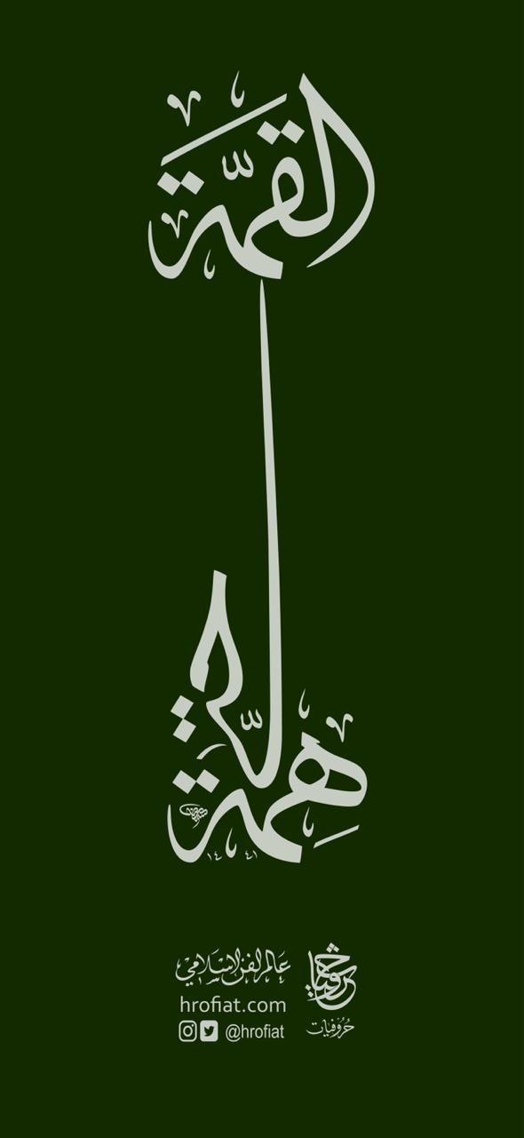 همة حتى القمة Islamic Art Saudi Arabia Culture National Day Saudi