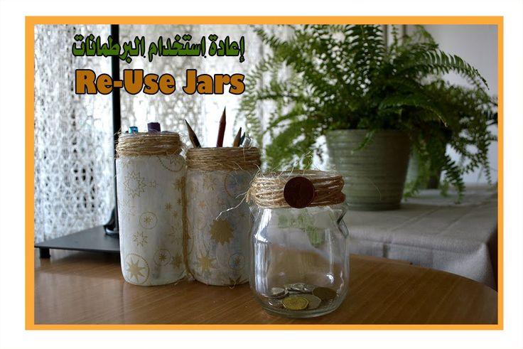 الفكيرة الرابعة   Reuse of Jars إعادة استخدام البرطمانات