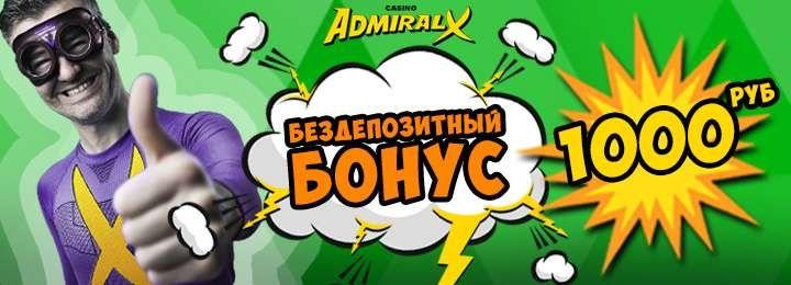 Казино адмирал бонус за регистрацию ефремов в казино