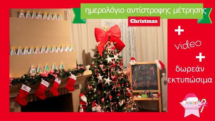 Δωρεάν εκτυπώσιμο ημερολόγιο αντίστροφης μέτρησης Χριστουγέννων!