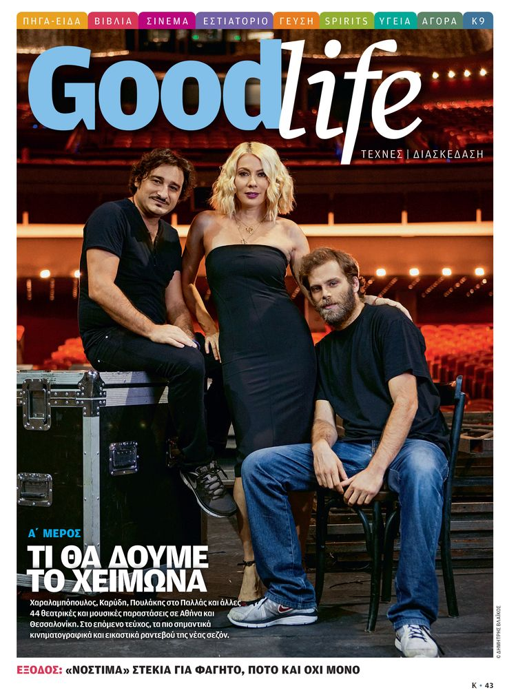 Greek Actors Smaragda Karidi, Vasilis Charalampopoulos & Omiros Poulakis for K Magazine by Dimitris Vlaikos  #magazine #Greece #Publications #Actors