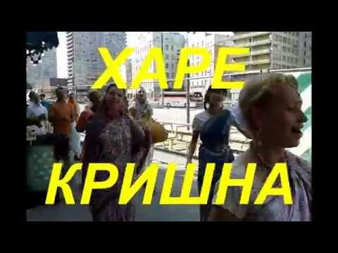 ХАРЕ КРИШНА / МОСКВА