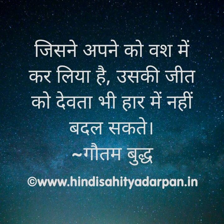 Gautam Buddha Quotes Hindi