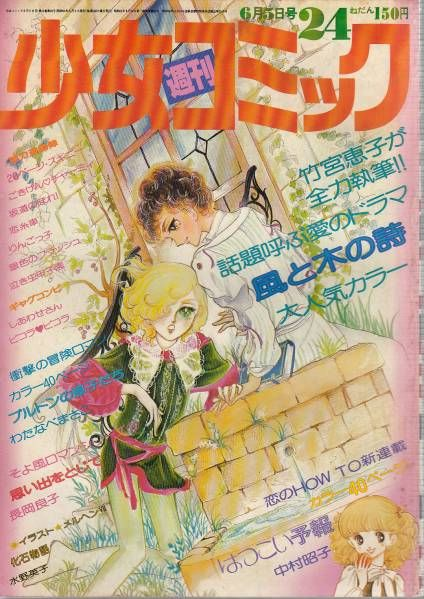 Feh Yes Vintage Manga | takemiya keiko, cover of shoujo comic magazine