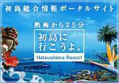初島総合情報ポータルサイト 熱海から25分 初島に行こうよ。