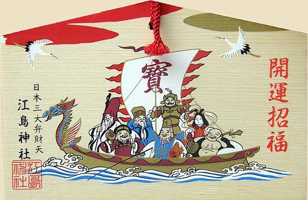"""Tablette votive - Enoshima Jinja - Les 7 divinités japonaises du bonheur sur leur bateau à tête de dragon. Le dragon est un symbole du trésor et un protecteur des lieux saints & des temples. Des grues, symbole de longévité, apparaissent dans le ciel. Les grands caractères rouges, Kaiun Shōfuku 開運招福, signifient """"Invitation à la chance, la fortune & la prospérité""""."""