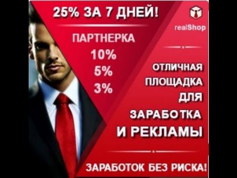 ВЛОЖИ 200р  И ГАРАНТИРОВАННО ПОЛУЧИ 250р  партнерка 10% 5% 3%
