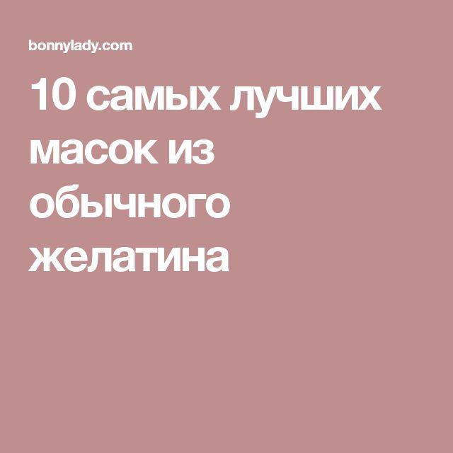 10 самых лучших масок из обычного желатина