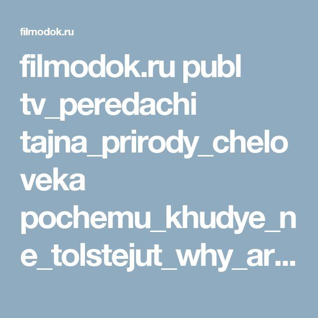 filmodok.ru publ tv_peredachi tajna_prirody_cheloveka pochemu_khudye_ne_tolstejut_why_are_thin_people_not_fat_2009_bbc 40-1-0-297
