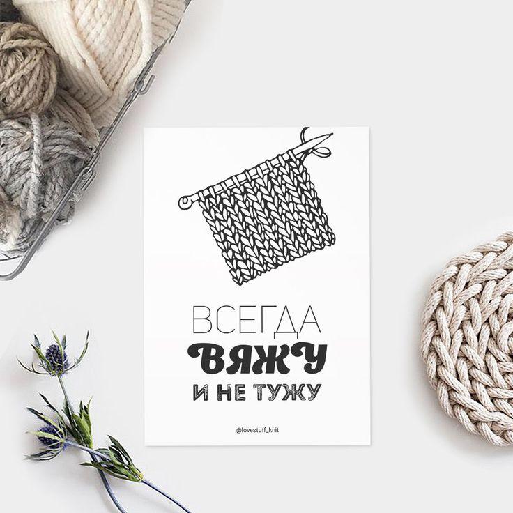 Днем рождения, открытки для вязание