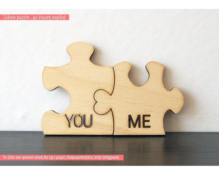 You and me ή τα ονόματα σας, μεγάλο puzzle με ένωση καρδιά, ξύλινο,9,90 € , http://www.stickit.gr/index.php?id_product=18635&controller=product