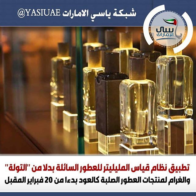 ياسي الامارات أفادت هيئة الإمارات للمواصفات والمقاييس مواصفات بأنه سيتم إلزام تجار العطور في أسواق الدولة بتطبيق التحويل من وحدات القياس الحالية من نظام ال
