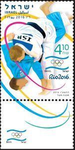 2016 - Stamp: Judo (Israel) (Olympic Games Rio 2016) Mi:IL 2519,Isr:IL 2399
