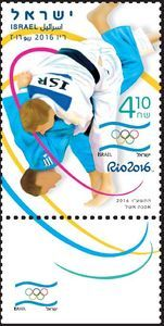 Stamp: Judo (Israel) (Olympic Games Rio 2016) Mi:IL 2519,Isr:IL 2399